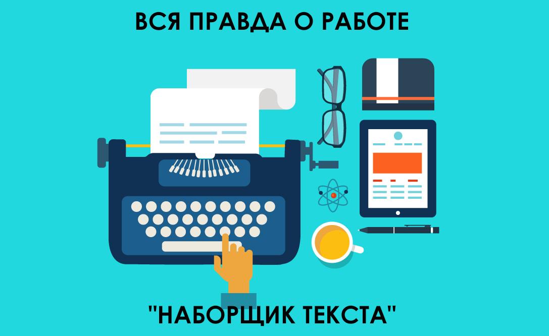Заработок на редактировании текста
