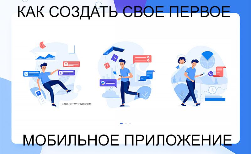 Как генерировать идеи для мобильных приложений?