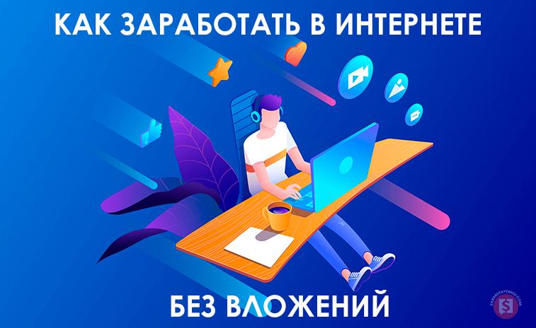 Как заработать 200 тысяч рублей в интернете ставки на спорт в курске форум